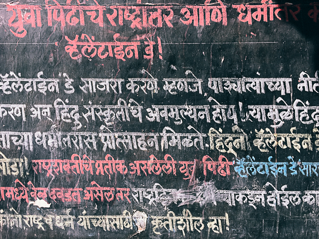 Notice Board warning youngsters against celebrating Valentine's day. (Ghatkopar East)